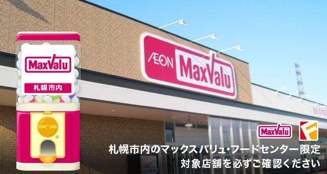 マックスバリュ(北海道札幌市内限定)のお得なクーポンが当たるガッチャ