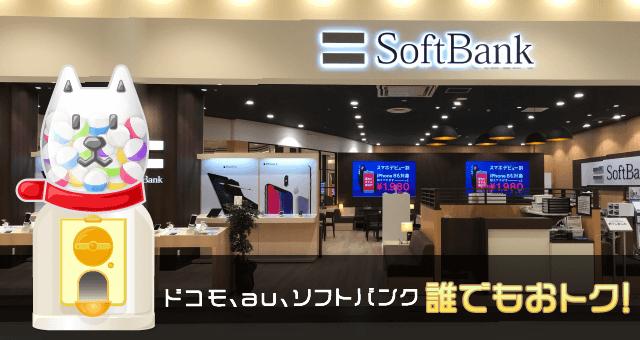 SoftBank(ベルパーク)
