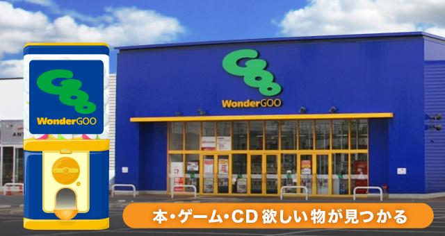 WonderGOOのお得なクーポンが当たるガッチャ