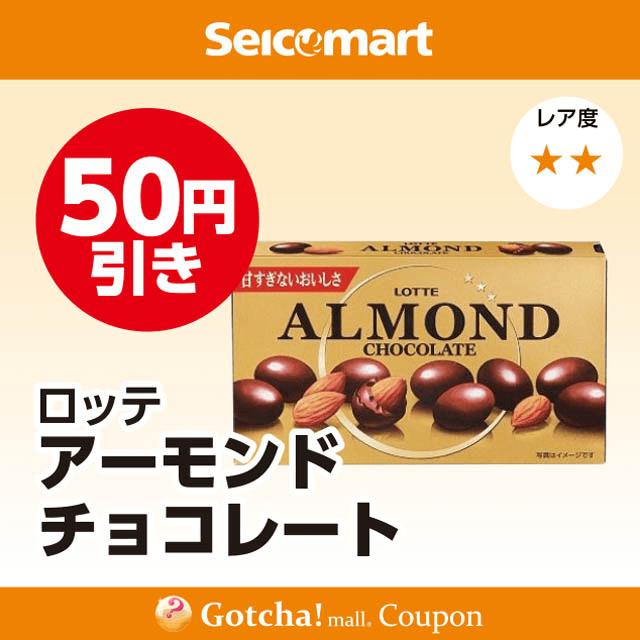 ロッテ アーモンド チョコレート
