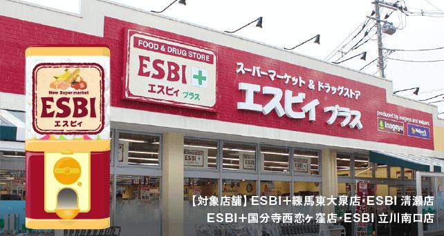 エスビィ/エスビィプラスのお得なクーポンが当たるガッチャ