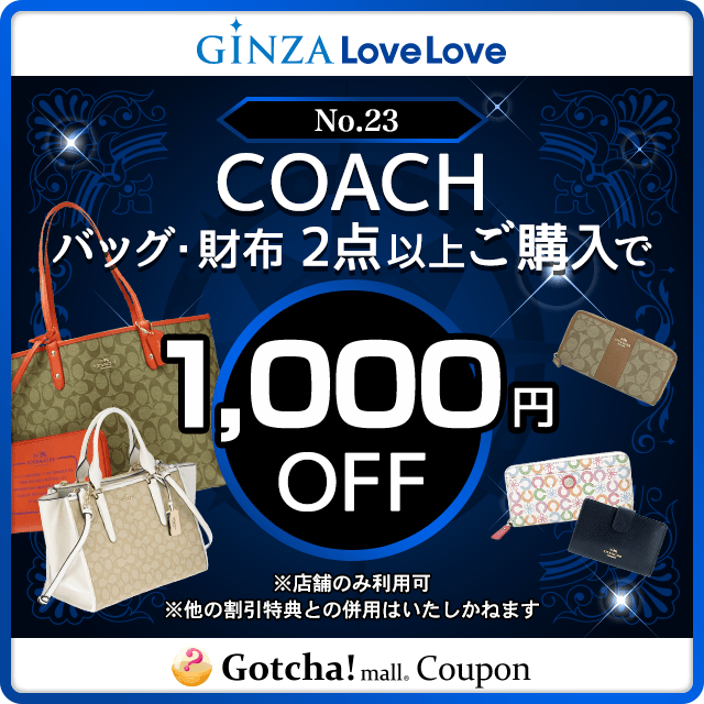 COACH  バッグ・財布2点以上購入で¥1,000OFF