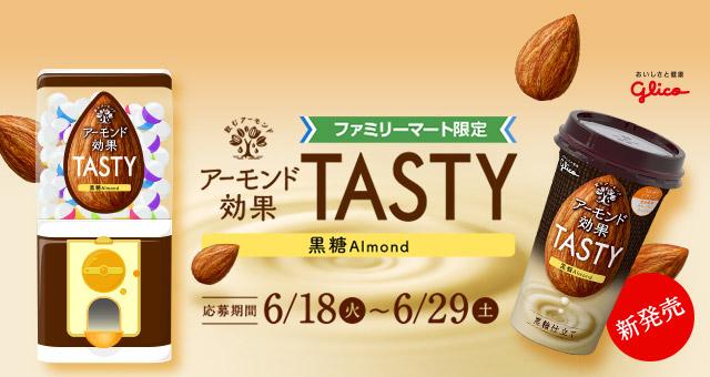 アーモンド効果TASTYのお得なクーポンが当たるガッチャ