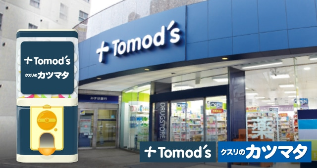 Tomod's(トモズ/カツマタ)