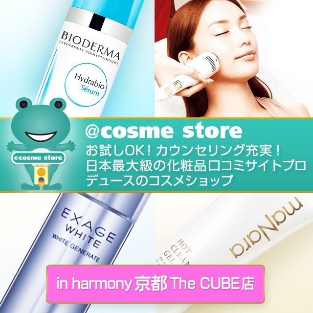 『@cosme store』ガッチャ